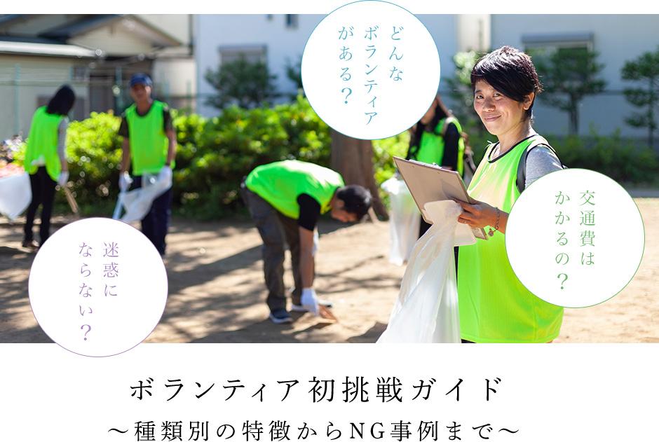 ボランティア初挑戦ガイド~ 種類別の特徴からNG事例まで ~   ライフ ...