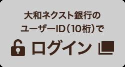 大和ネクスト銀行のユーザーID(10桁)でログイン