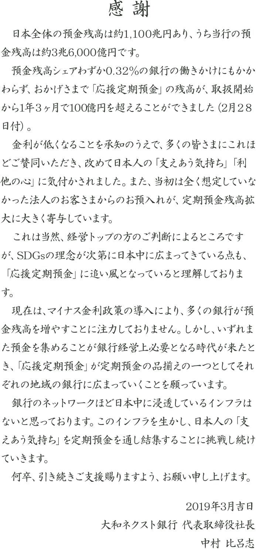b41a4fa2ba120 応援先活動報告2019年3月臨時号| ためトーク 「えらべる預金」ファン ...
